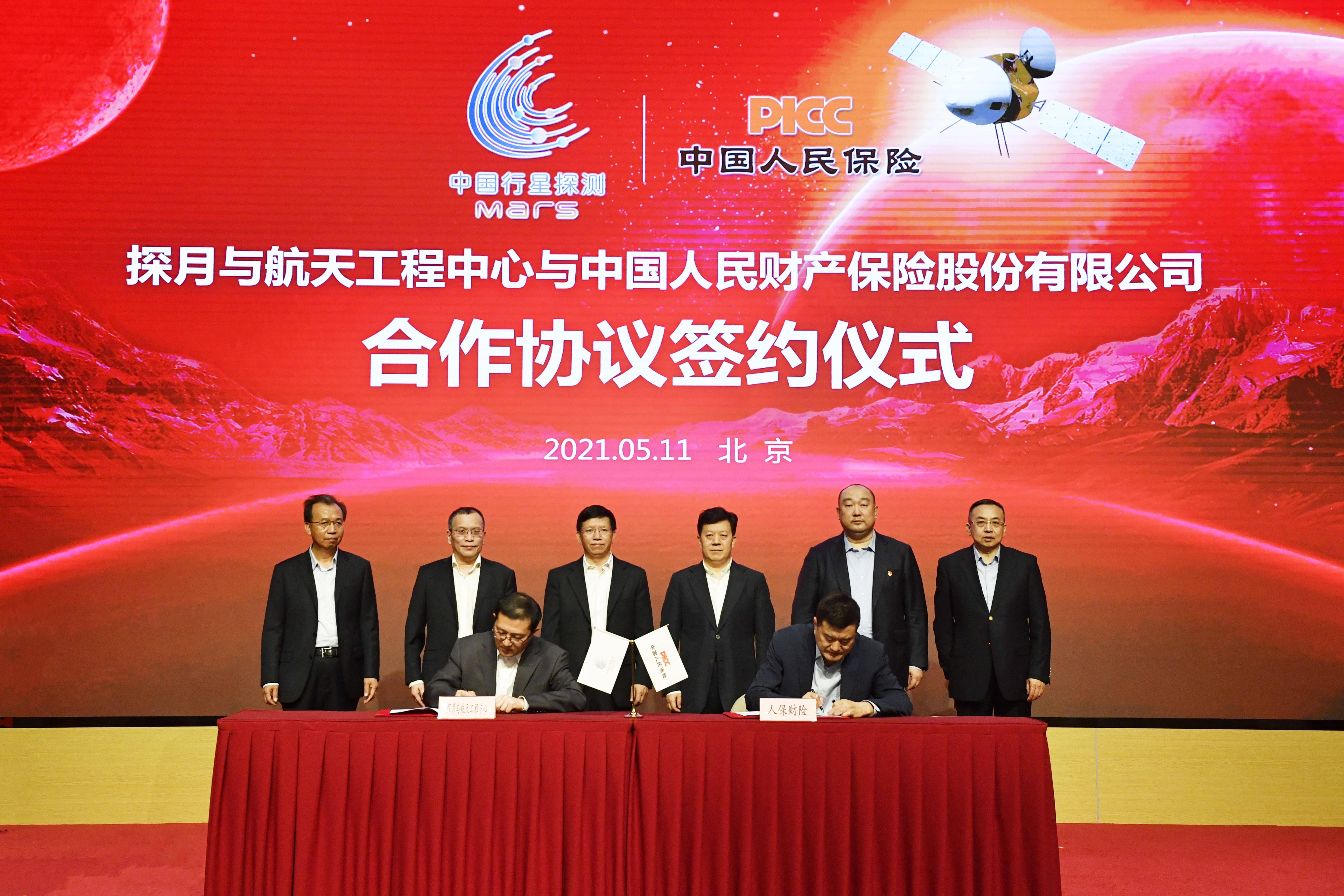 中国人民保险为中国首次火星探测任务提供独家保险保障