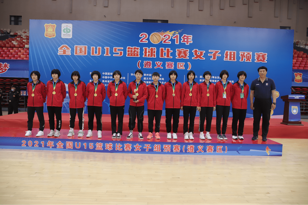 2021年全国U15篮球比赛女子组预赛(遵义赛区)在遵义市奥体中心闭幕