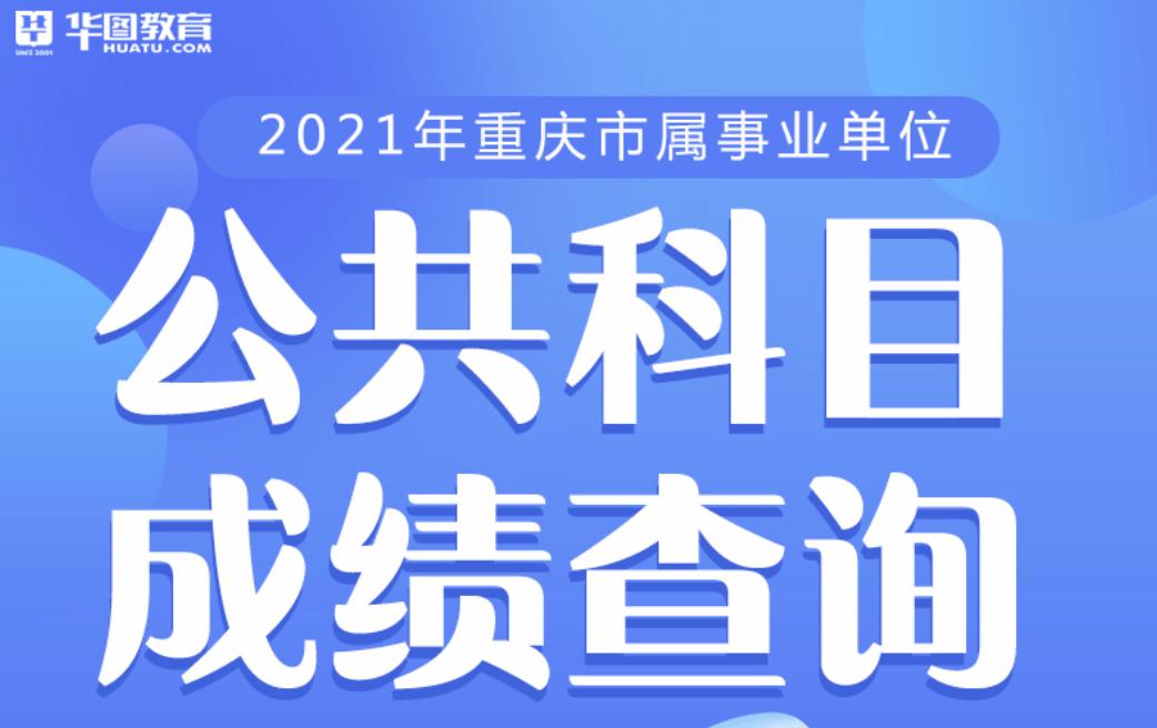 速查!2021上半年重慶市屬筆試成績可查詢了
