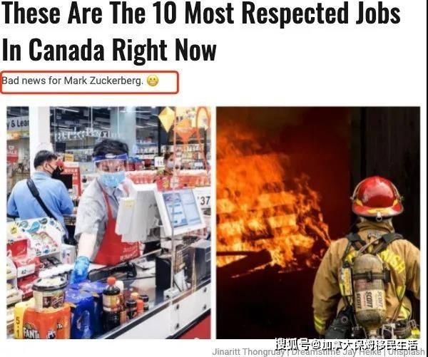 """加拿大移民:加拿大第一份""""最受尊敬职业""""榜单出炉!"""