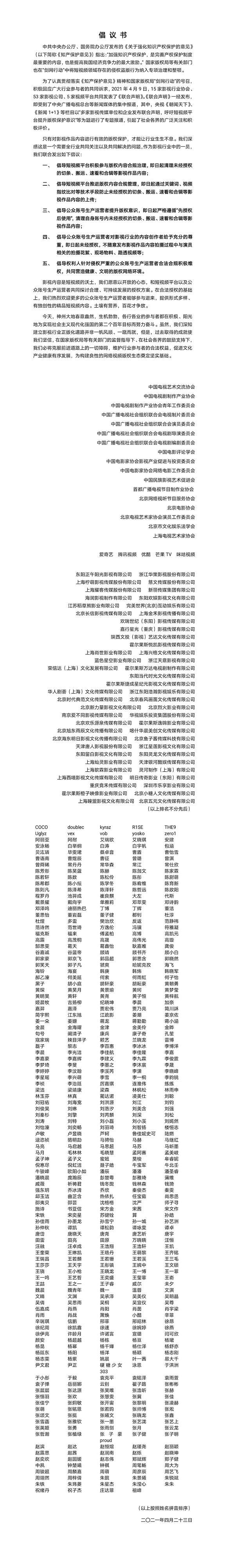 """两月内五次""""掐架"""" 爱优腾为什么要""""围剿""""B站抖音?"""