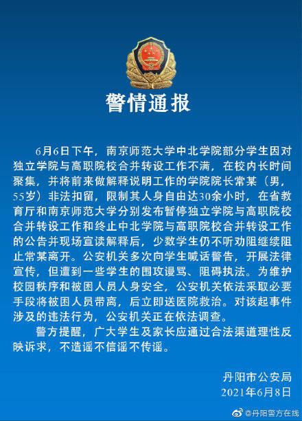 江苏丹阳警方:南京师范大学一学院院长被部分学生非法扣留30余小时