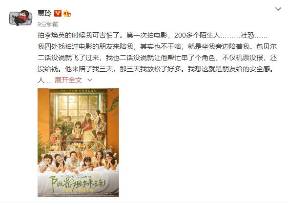 贾玲发长文为包贝尔的新电影《阳光姐妹淘》打call