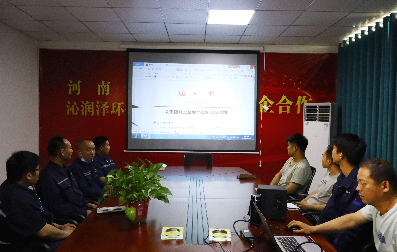 沁润泽环保举行安全生产月培训活动