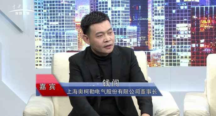 上海奥柯勒:蓄能高品质,比肩国际一流(图2)