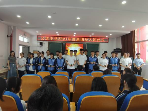 青春向党 与党同行——公道中学举行新团员入团仪式