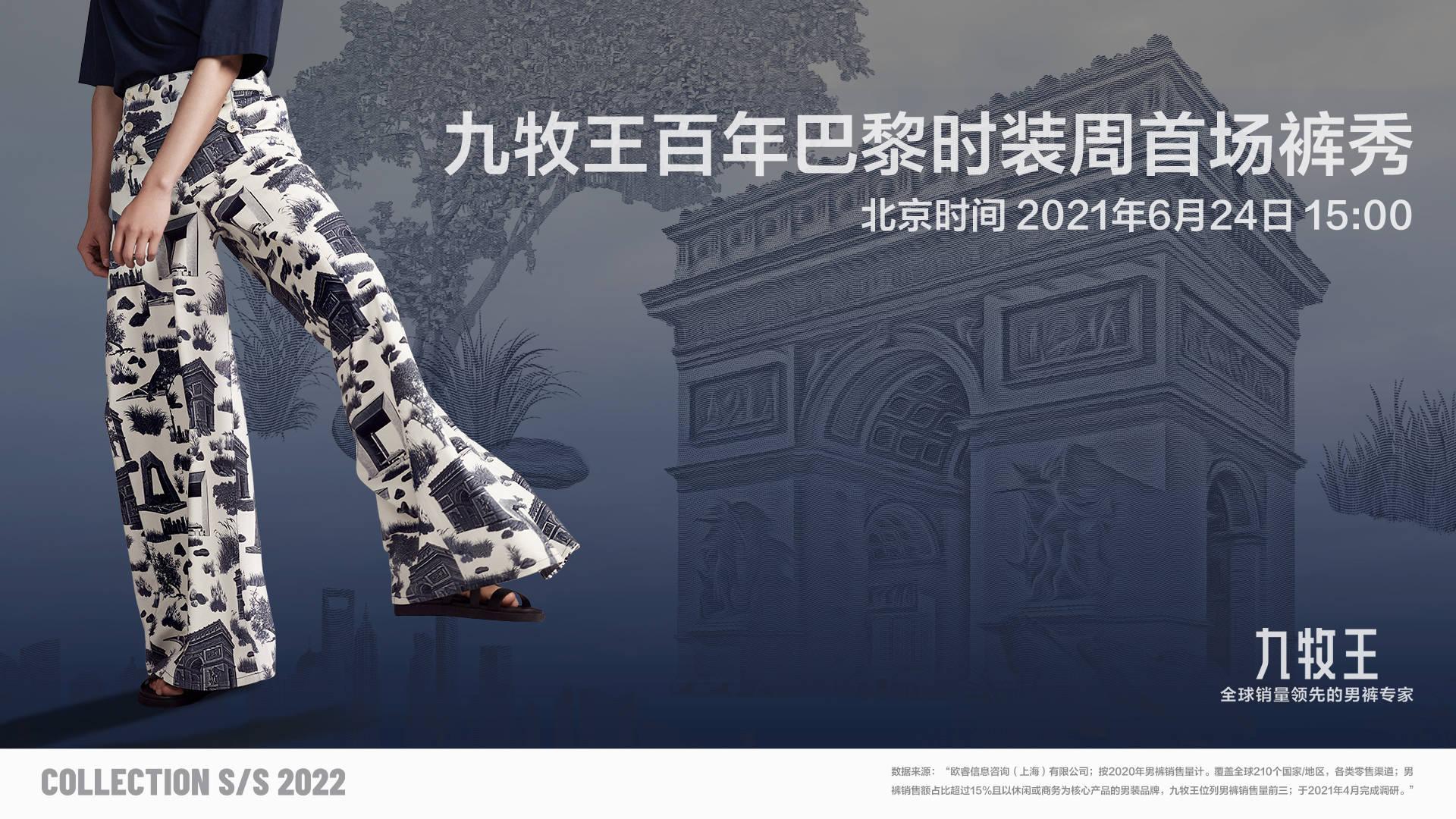 专注男裤32年,九牧王即将亮相百年巴黎