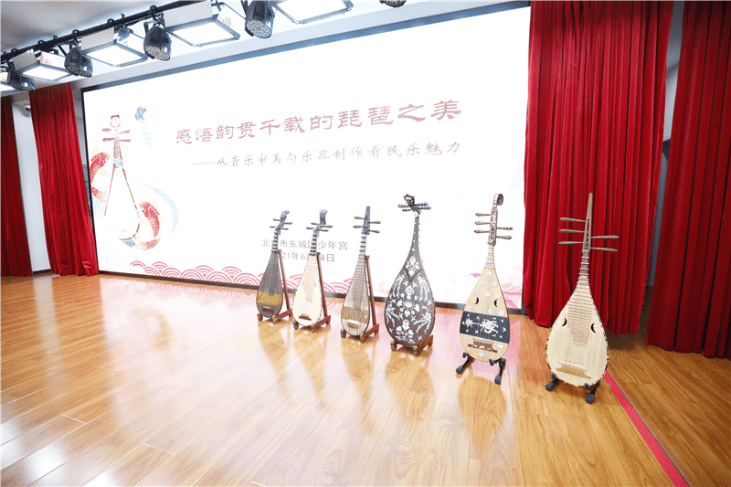 感悟韵贯千载的琵琶之美 北京市东城区少年宫举行琵琶专家讲座