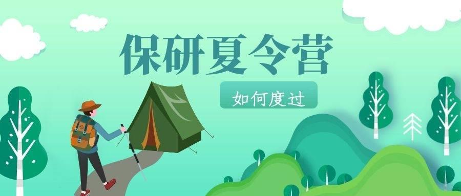 尚硕考研——参加保研夏令营应该注意什么