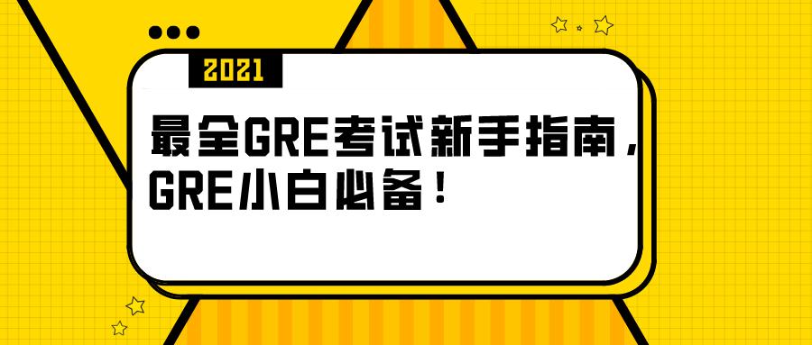最全GRE考试新手指南,GRE小白必备!
