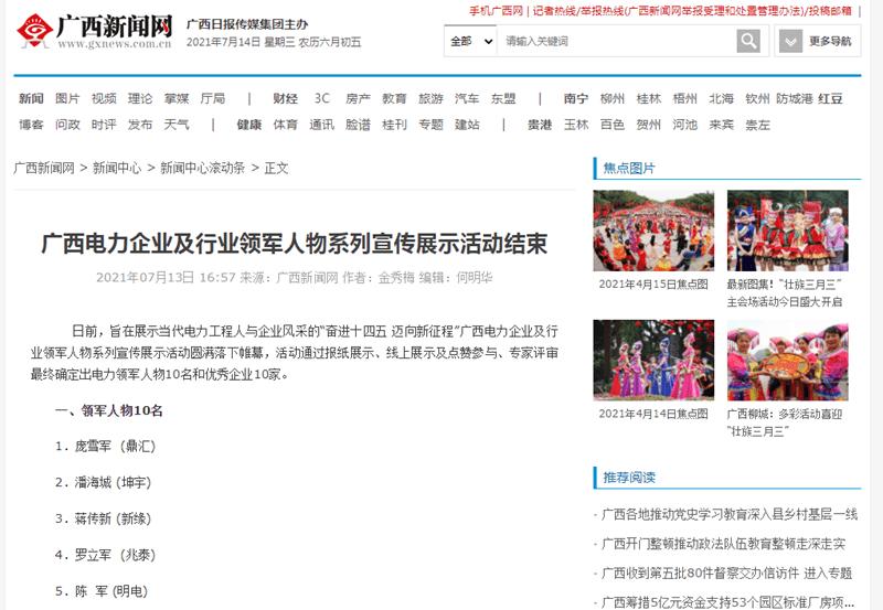 广西明电建设集团有限公司荣获广西电力优秀企业