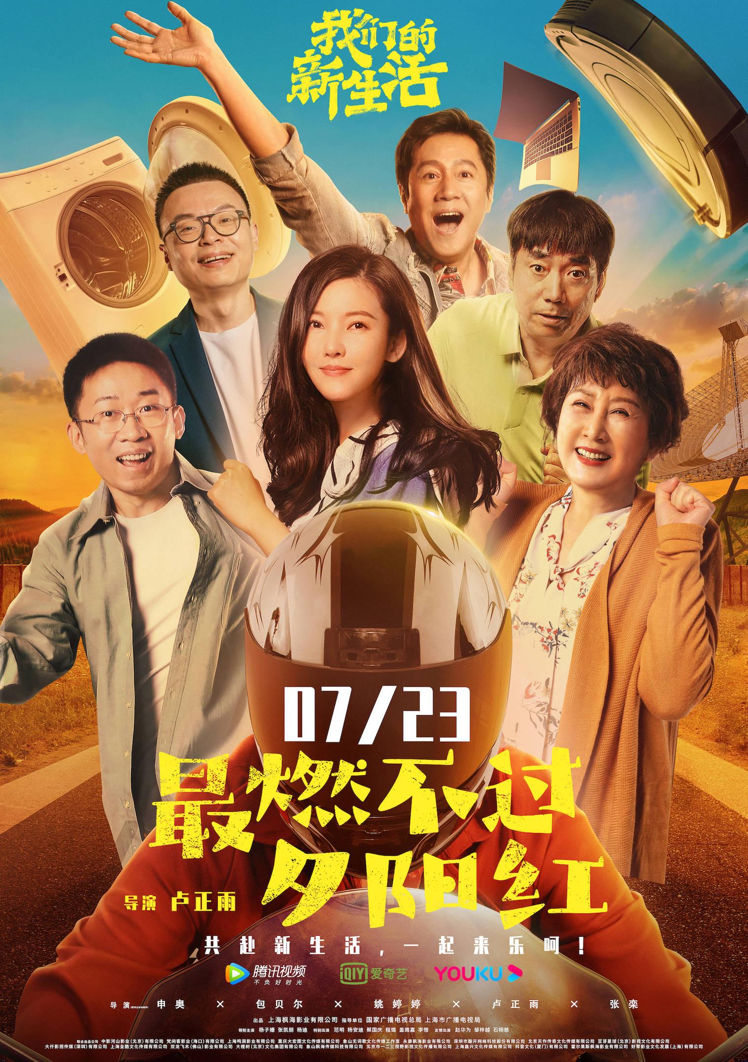 电影《我们的新生活》发布单元海报 小人物大情怀书写时代新篇章 爸爸 第5张
