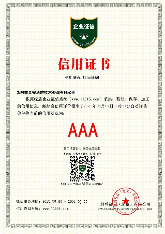 AAA级信用企业昆明益金安消防技术咨询有限公司