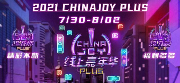 "021ChinaJoy门票免费大派送(还有最全看展指南奉上)"""
