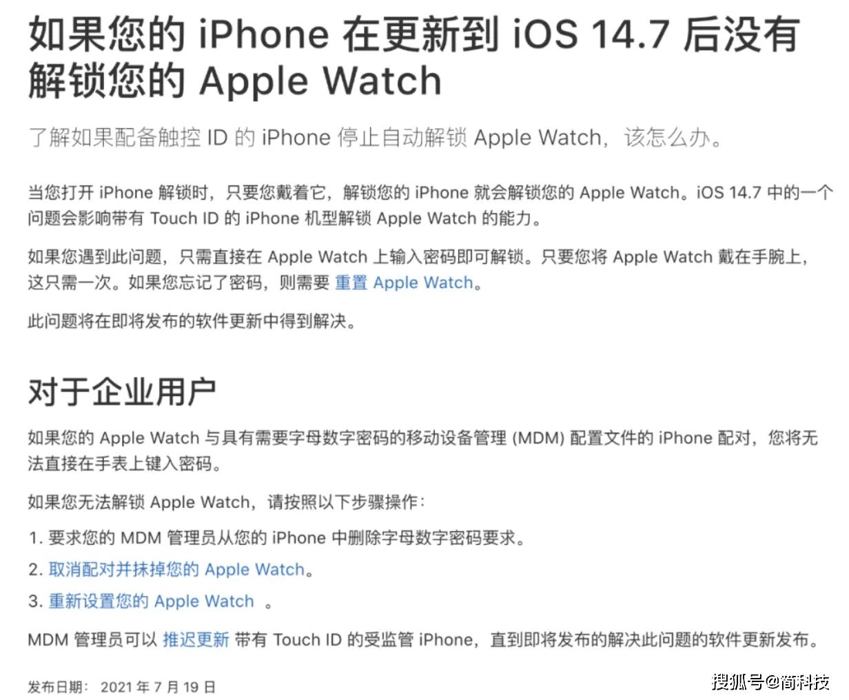 苹果官方宣布:iOS 14.7 存在问题,这些机型不建议升级!