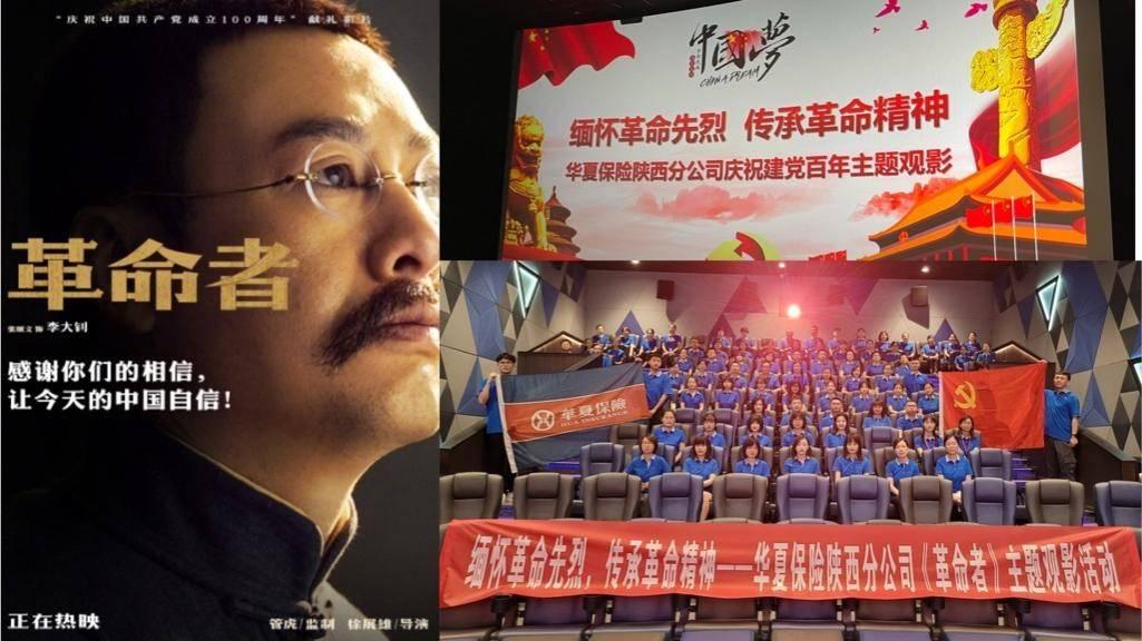 华夏保险陕西分公司组织开展《革命者》主题观影活动
