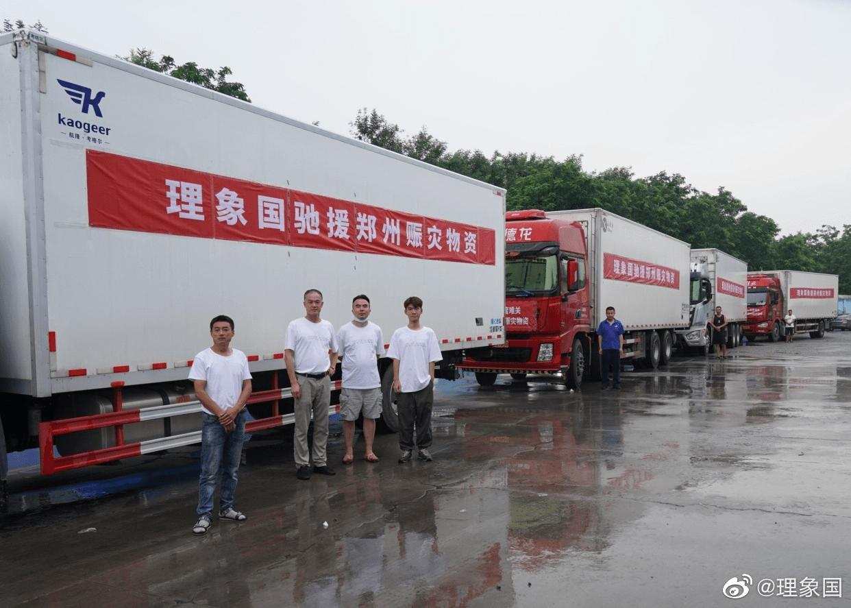 紧急驰援!理象国第一批捐赠物资抵达河南郑州
