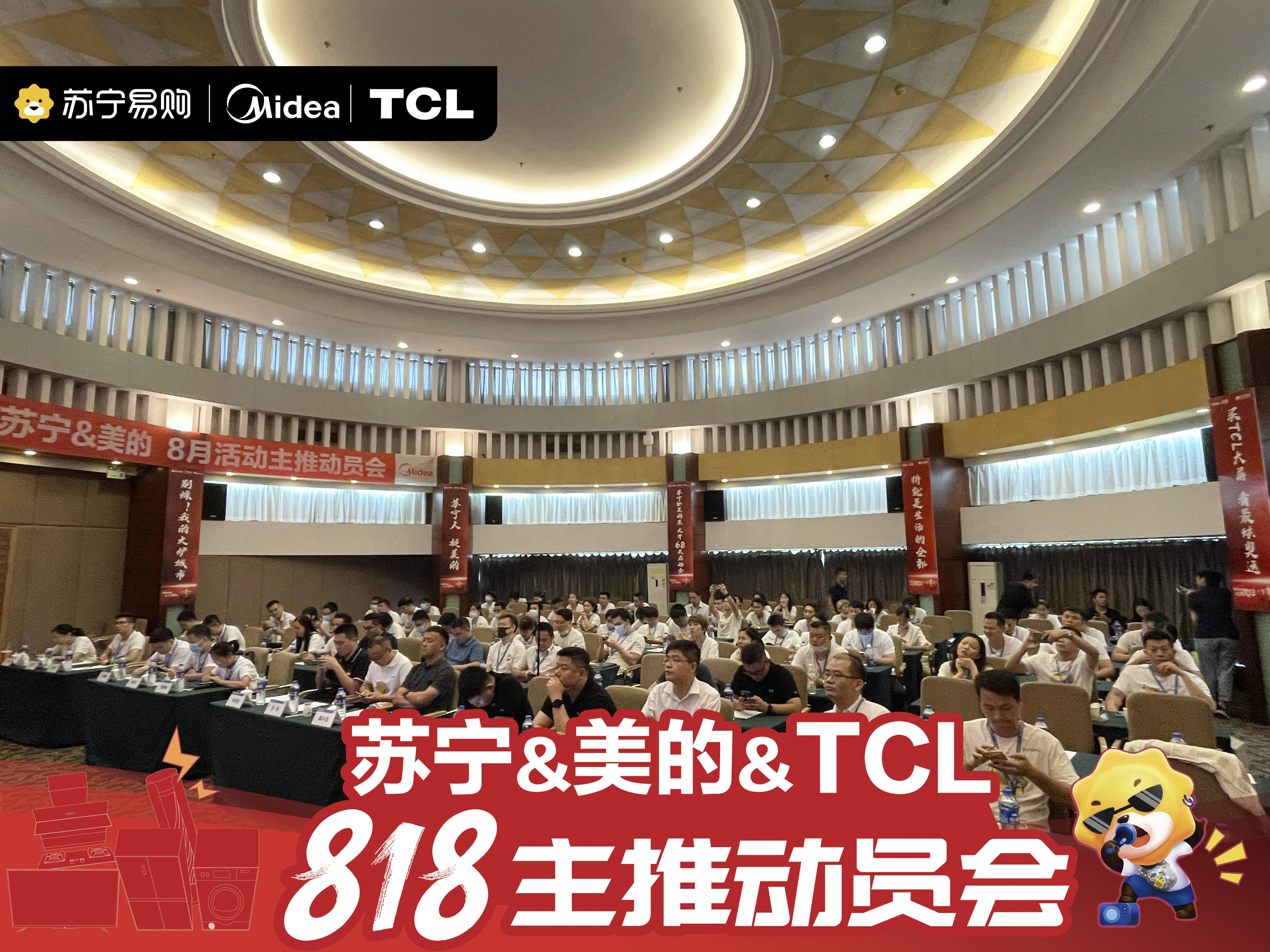 拼,就趁现在!苏宁易购&美的&TCL818主推动员会