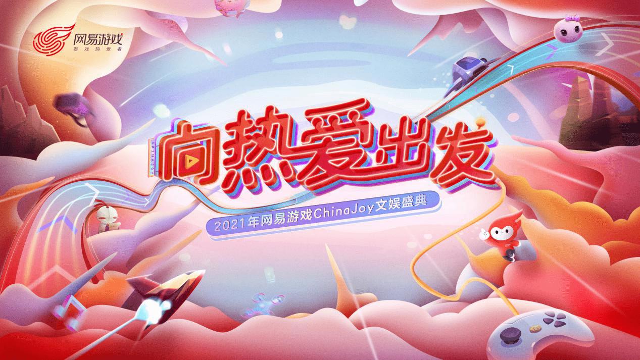 ChinaJoy福利满满向热爱出发(网易游戏送你盛夏惊喜)