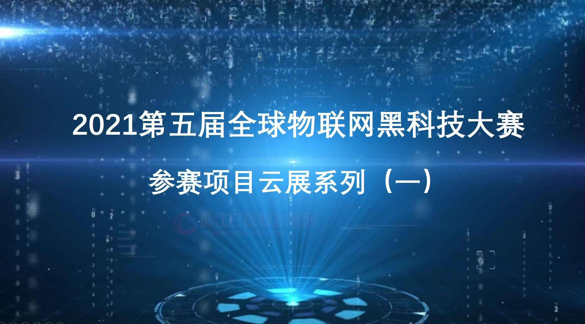 2021第五届全球物联网黑科技大赛参赛项目云展系列(一)