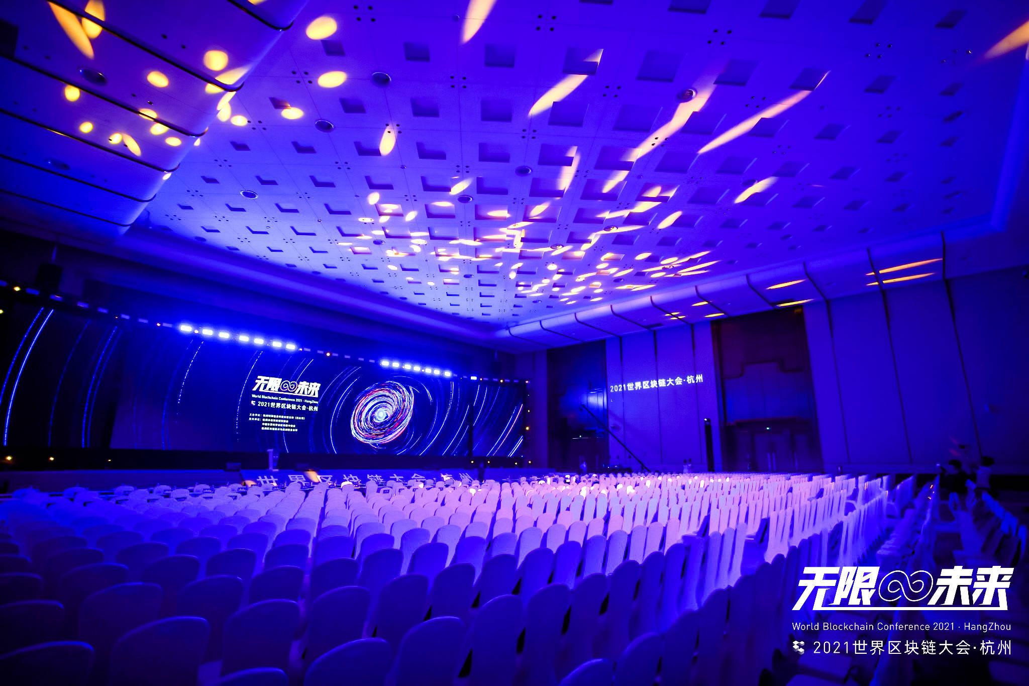 Firefly萤火虫受邀参与2021世界区块链大会|回顾