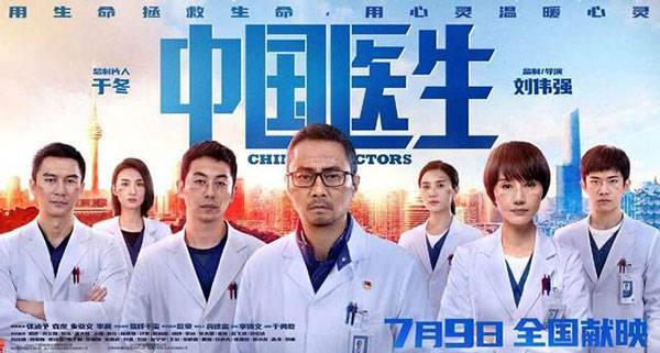 《中国医生》票房突破12亿 博可麦记与您共同铭记疫情下的温暖
