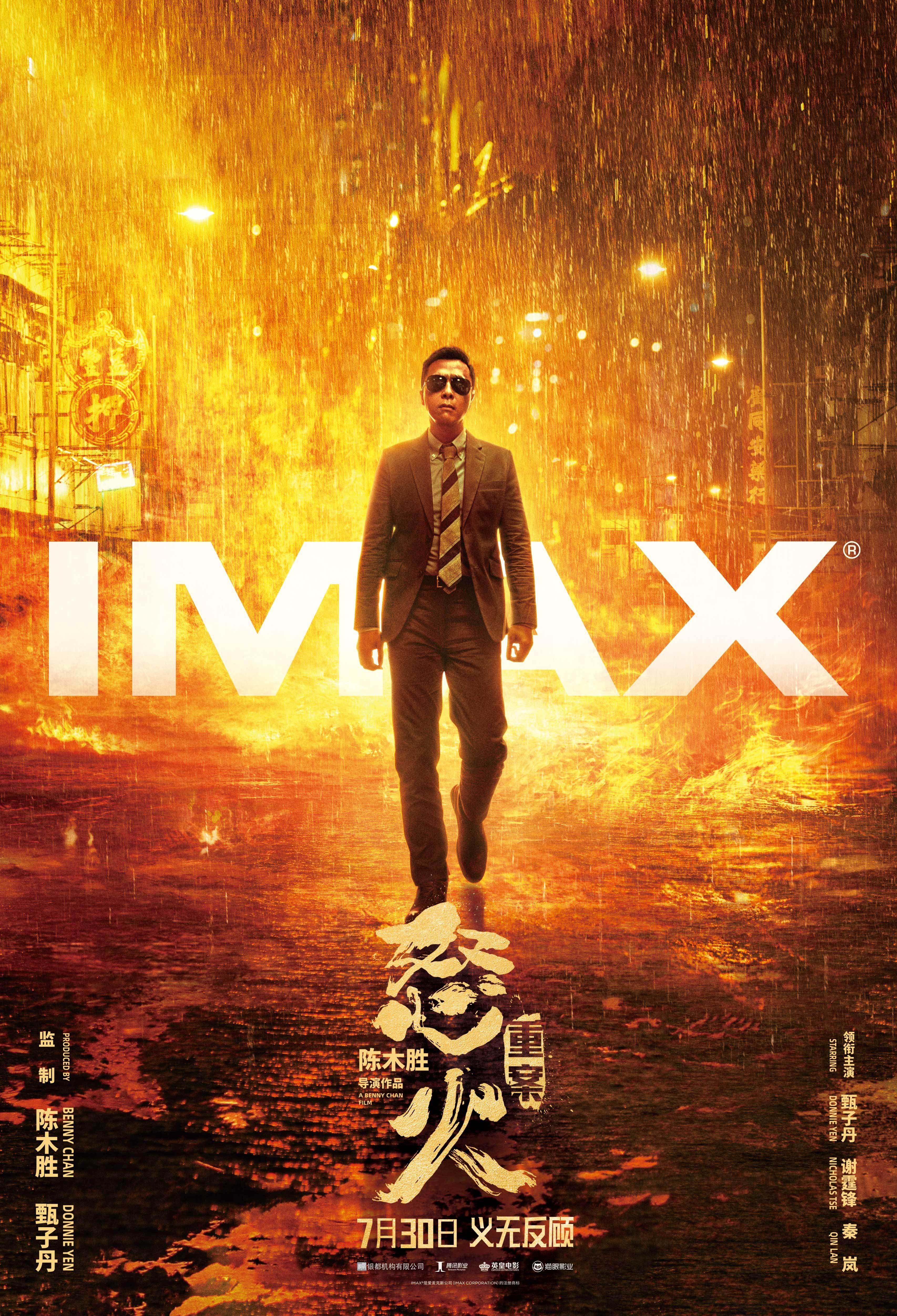 太酷炫了!《怒火·重案》IMAX专属影片海报曝光