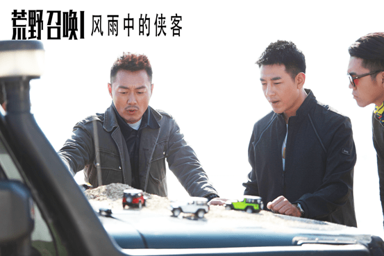 越野救援题材电影《荒野召唤1》定档9月24日上映
