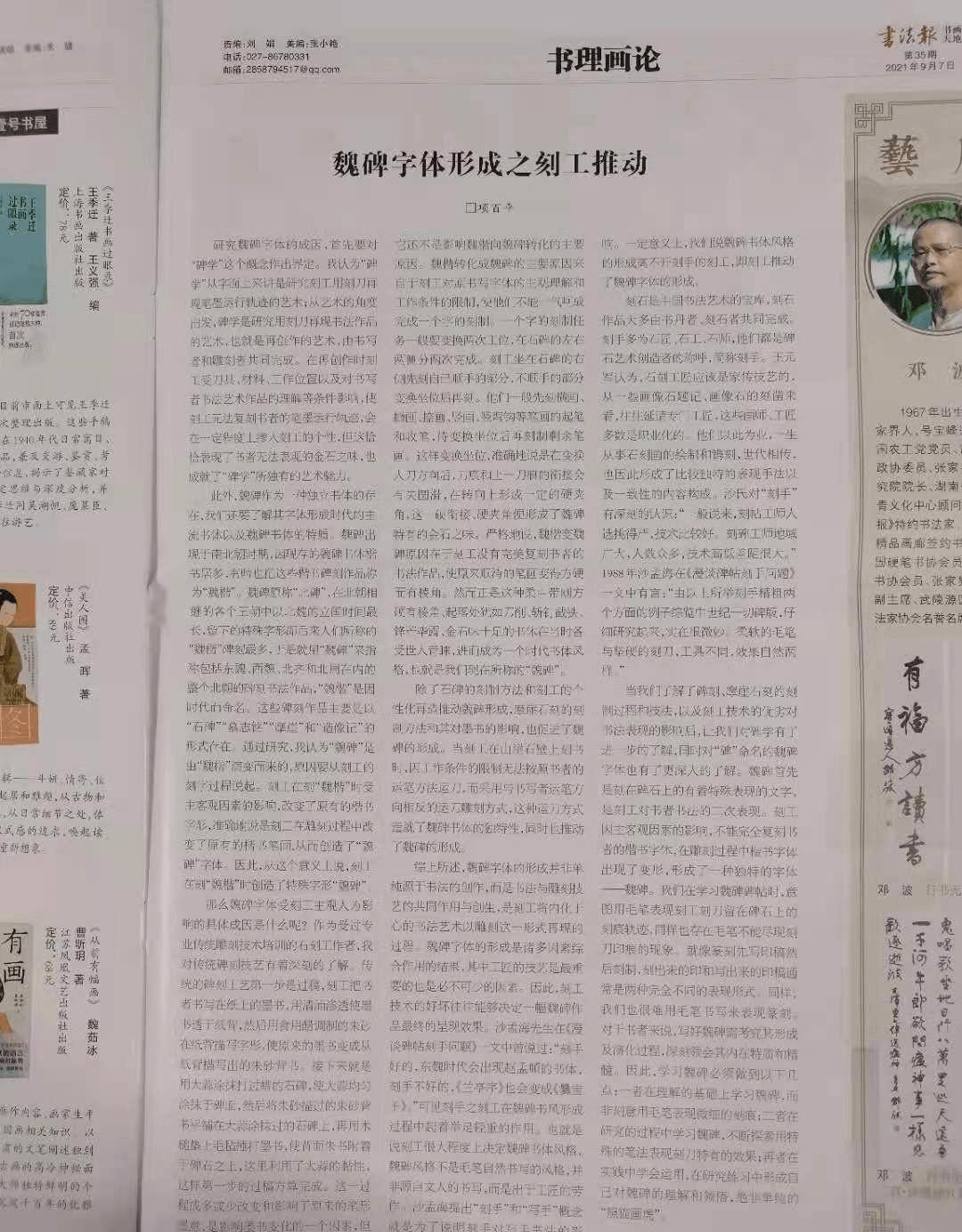 魏碑字体形成之刻工推动-天津热点网