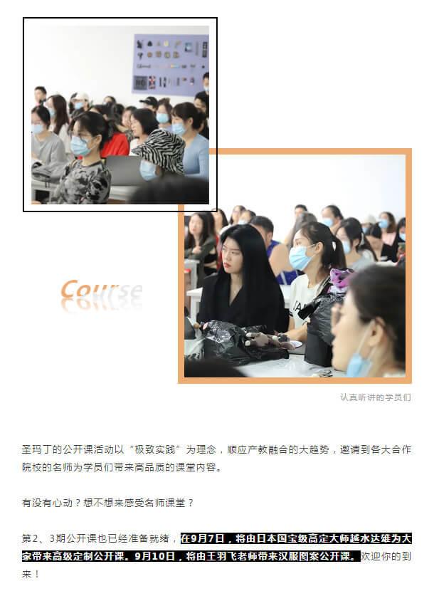 圣玛丁服装设计学校携手浙江理工大学材料与纺织学院副教授开展面料知识讲座