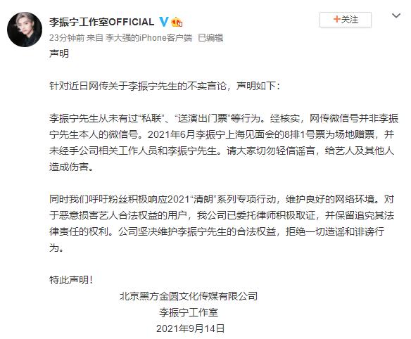 李振宁工作室发表声明 否认私联送票等行为