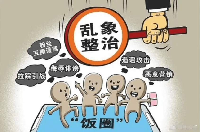 """中央纪委发声""""饭圈""""乱象:整顿饭圈不整顿粉丝"""