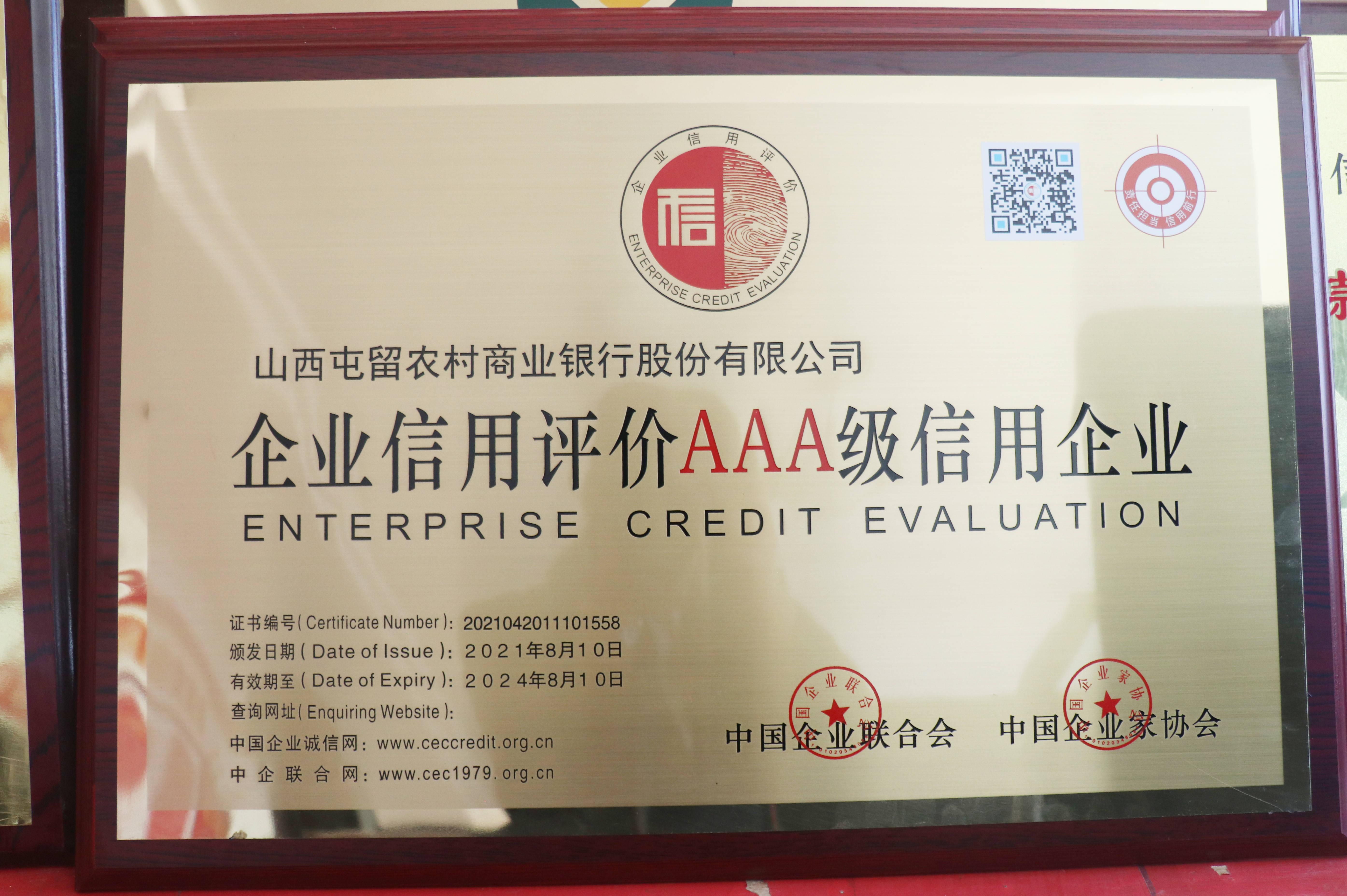 山西屯留农村商业银行股份有限公司获评全国AAA级信用企业