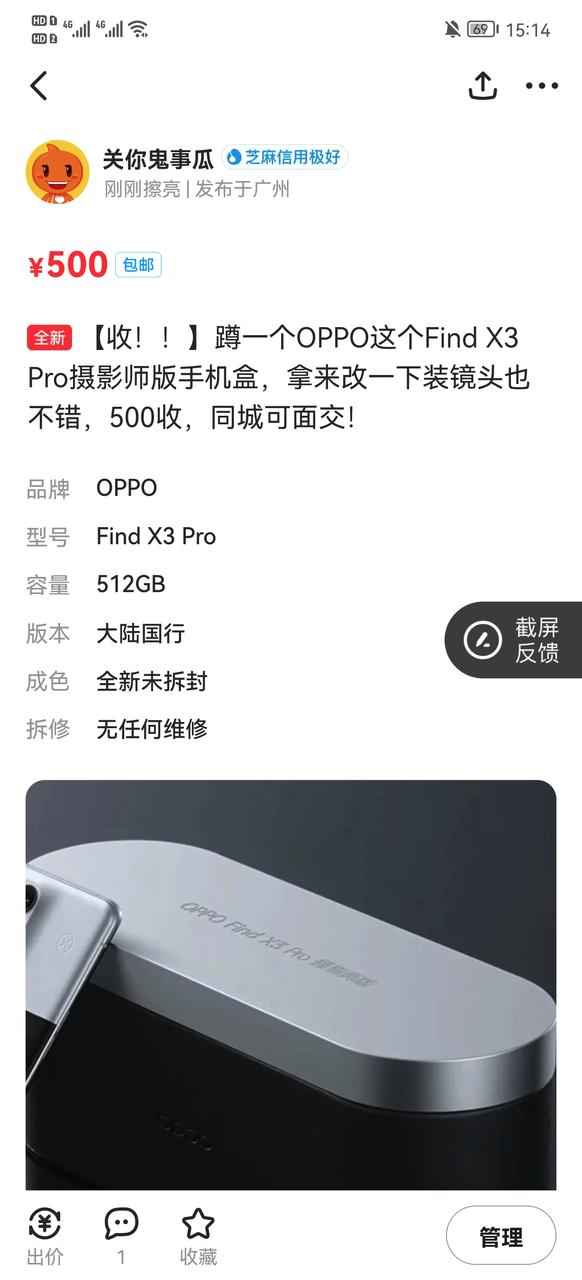 OPPO新机摄影师版的包装盒火了