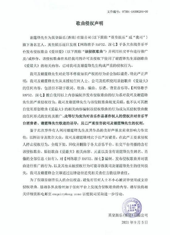 谢霆锋公司英皇娱乐回应歌曲被侵权 要求对方下架相关内容