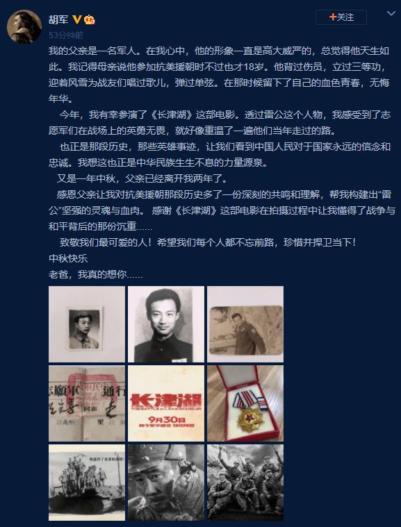 胡军中秋节发文怀念父亲 《长津湖》饰演志愿军战士雷公