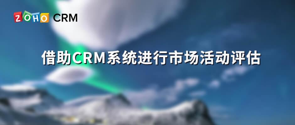 如何通过CRM系统进行市场活动评估?