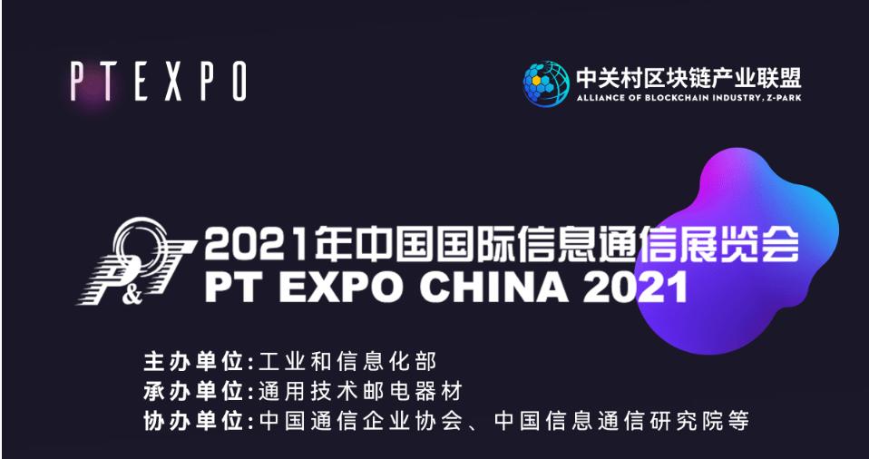 报名啦!中关村区块链产业联盟即将亮相2021中国国际信息通信展览会