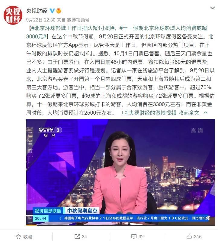 北京環球影城工作日排隊仍超1小時 10月1日門票已售罄