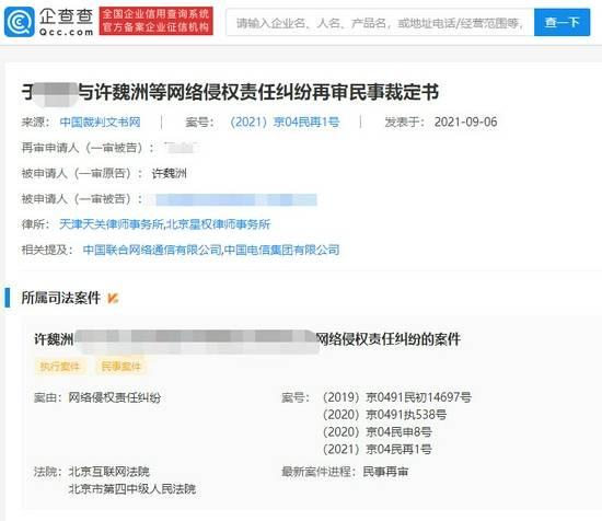 重新审理!许魏洲网络侵权责任纠纷裁定书公开