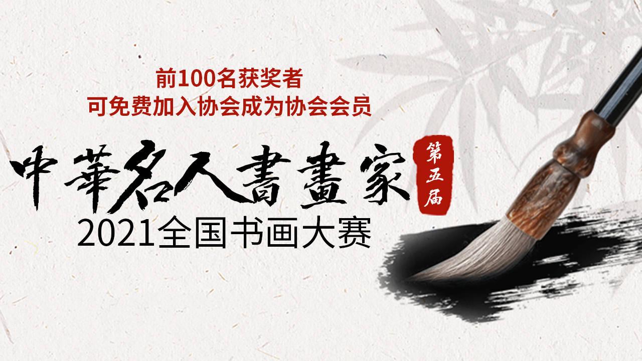 2021年中華名人書畫家·第五届全国书画初赛获奖、入围决赛名单