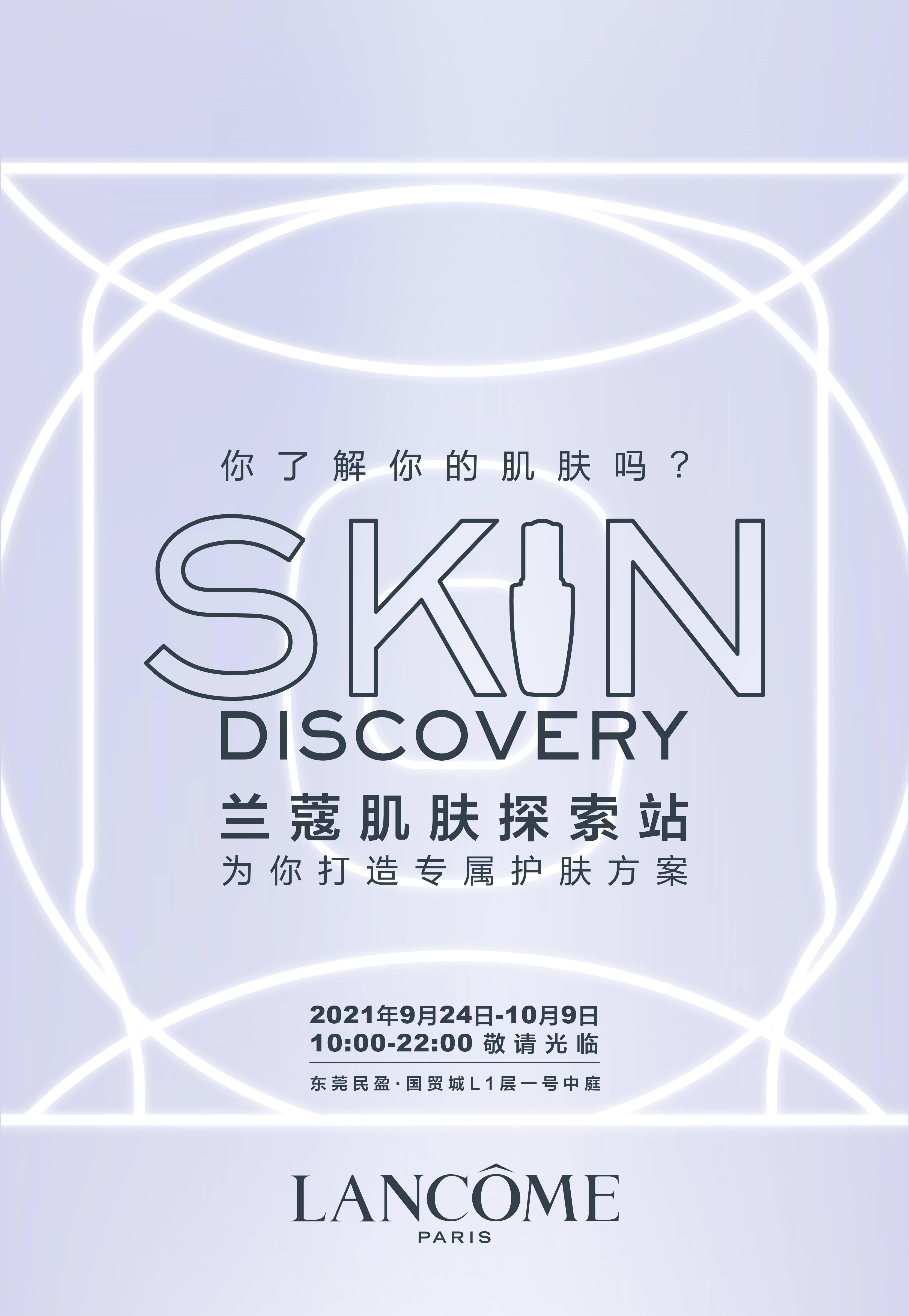 兰蔻肌肤探索站东莞站盛大开幕!开启个性化护肤之旅。