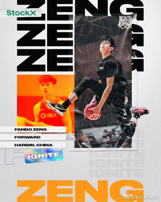 曾凡博社媒晒加盟NBA发展联盟海报 称不留遗憾