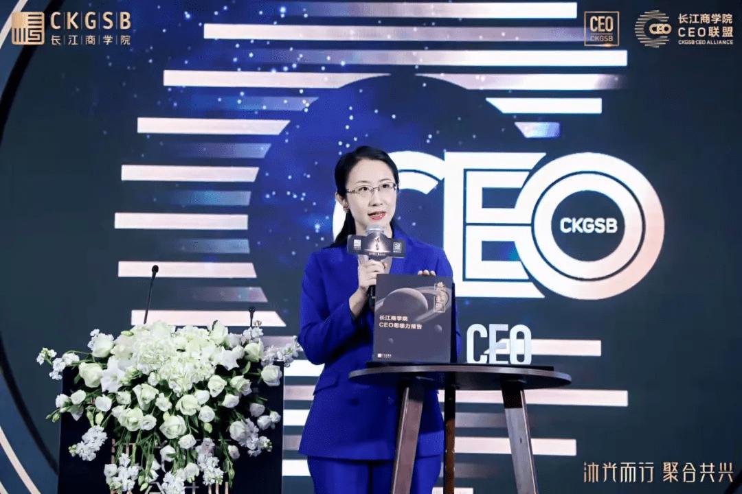長江商學院高層管理教育重磅發布《長江商學院CEO思想力報告》