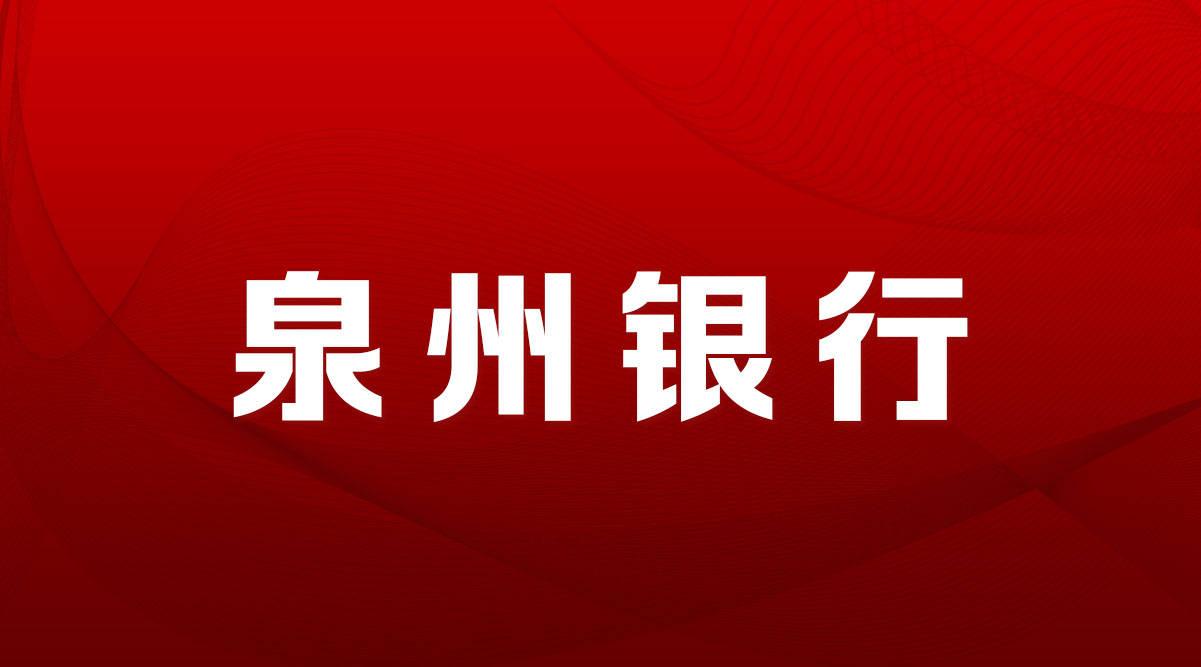 优质岗位,泉州银行福州分行社招公告发布!