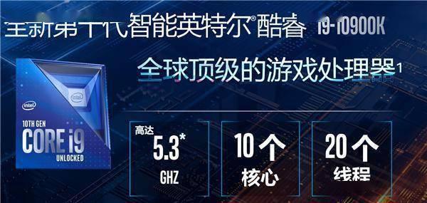 Intel公布十代酷睿PL功耗:10核5.3GHz 56秒真男人的照片 - 2