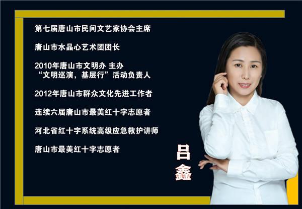 现场直播(人物专访栏目)第一期:唐山市民间文艺家协会主席吕鑫