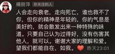 吐槽杨丽萍人生失败,你快乐了吗?