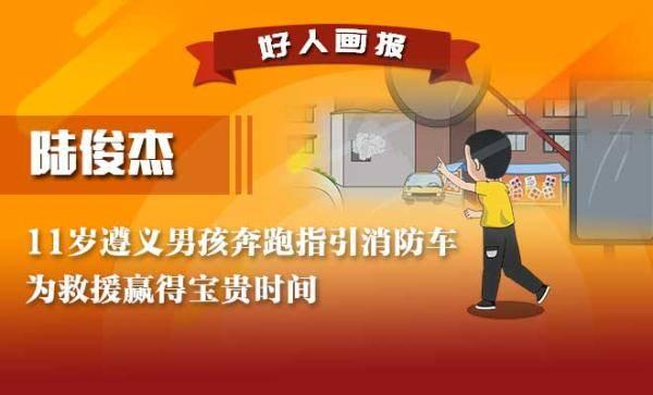 【好人画报】11岁遵义男孩奔跑指引消防车 为救援赢得宝贵时间