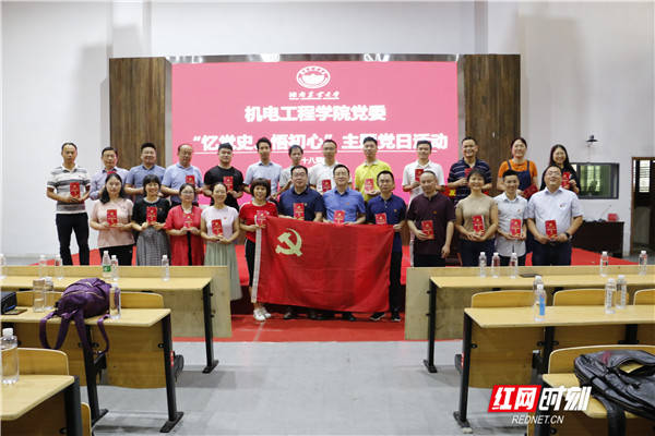 湖南农大机电工程学院:寻初心 践初心 悟初心